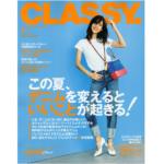 女性誌CLASSY.に『名古屋の婚活にオススメの結婚相談所』として紹介されました!