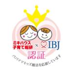 名古屋の結婚相談所スイートスイートはパパママキッズ婚活を応援しています!