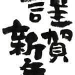 名古屋の結婚相談所スイートスイートから新年のご挨拶