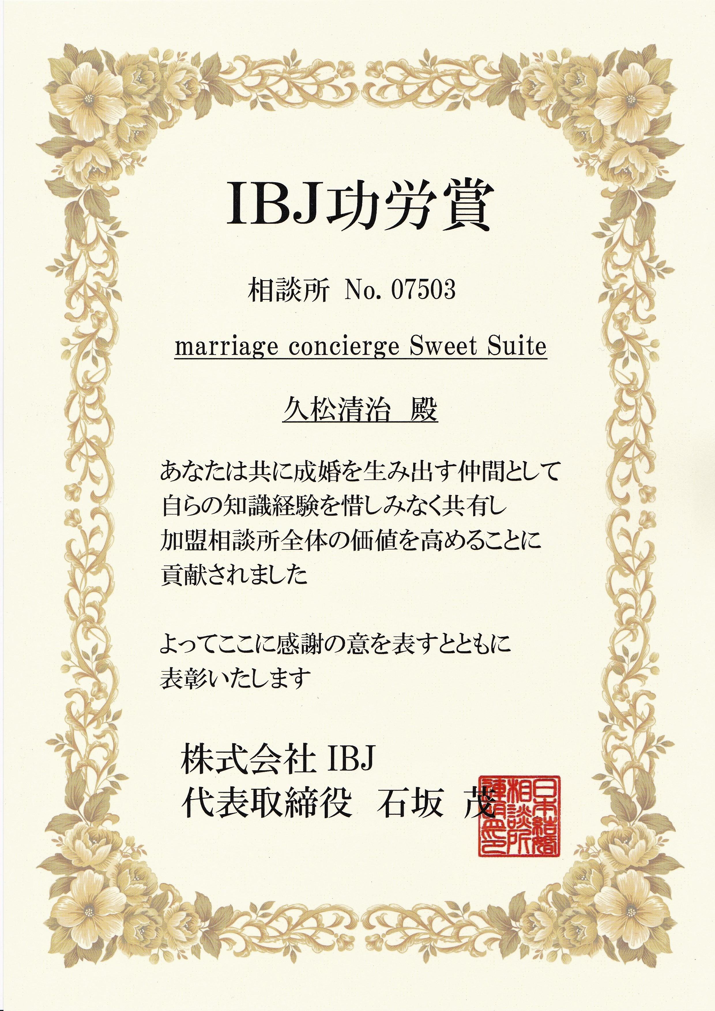 名古屋の結婚相談所スイートスイートが表彰されました!