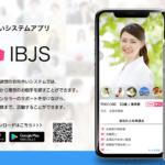 結婚相談所スイートスイート名古屋から最強の婚活アプリをご紹介!