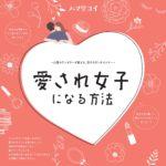 結婚相談所スイートスイート名古屋から人気セミナーイベントのお知らせ