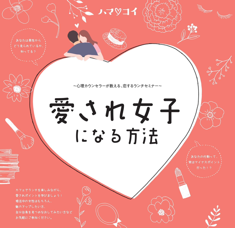 結婚相談所スイートスイート名古屋の女性向け婚活セミナー