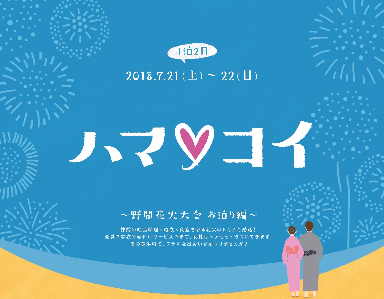 結婚相談所スイートスイート名古屋の男性向け婚活セミナー