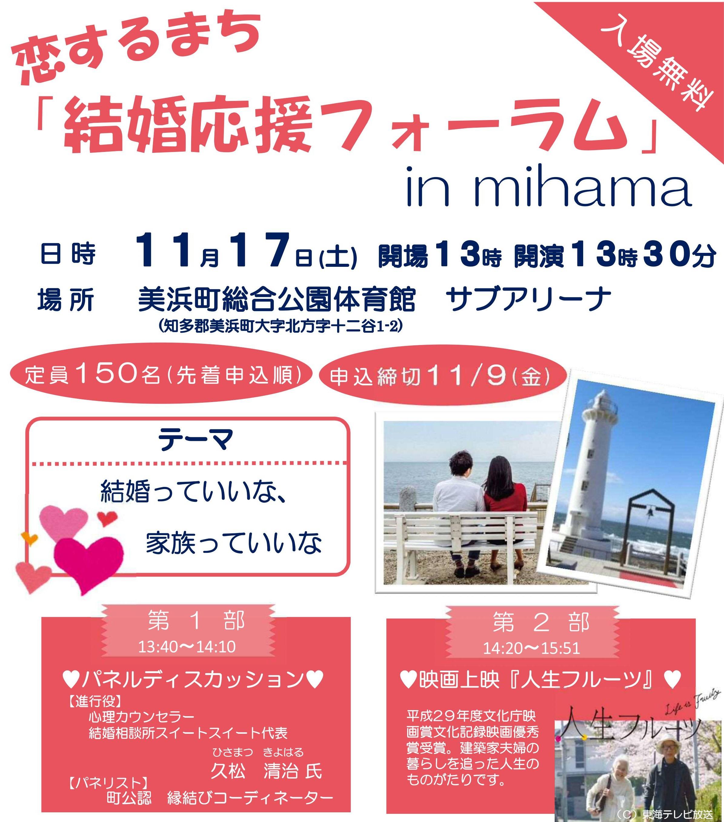 結婚相談所スイートスイート名古屋から『結婚応援フォーラム』のお知らせ!