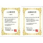 会員数№1のIBJ日本結婚相談所連盟から表彰されました!